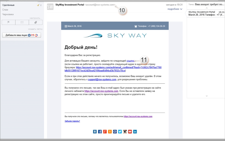 Account SkyWay Investment