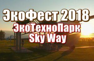 JekoTehnoPark-SkyWay-JekoFest-2018