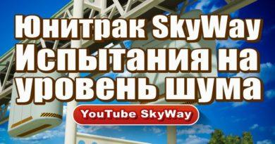 Junitrak-SkyWay-Ispytanija-na-uroven-shuma