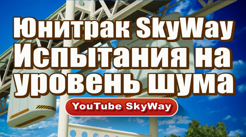 Junitrak-SkyWay-Ispytanija-na-uroven-shuma