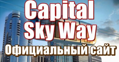 SkyWay-Capital-Oficialnyj-sajt