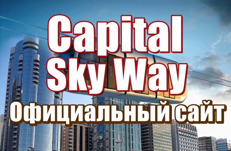 new skyway capital вход в личный кабинет