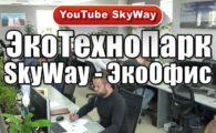ЭкоТехноПарк SkyWay — ЭкоОфис