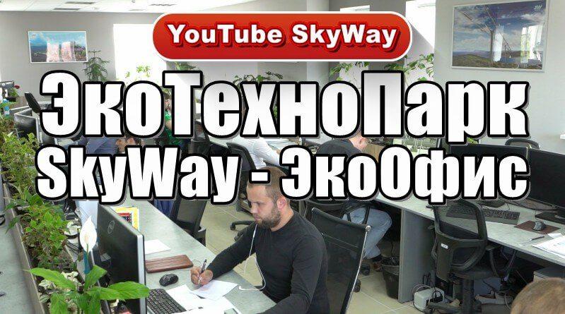 ЭкоТехноПарк SkyWay - ЭкоОфис