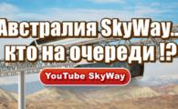 Австралия SkyWay