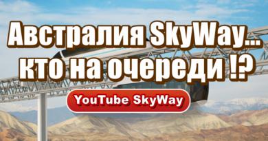 rossiya-skyway-italiya-skyway-avstraliya-skyway-kto-na-ocheredi