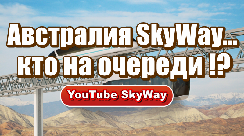 rossiya-skyway-italiya-skyway-avstraliya-skyway-kto-na-ocheredi