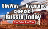 Russia Today и SkyWay