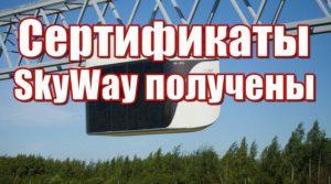 sertifikaty-skyway-polucheny