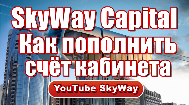 skyway-capital-kak-popolnit-schyot-kabineta-video