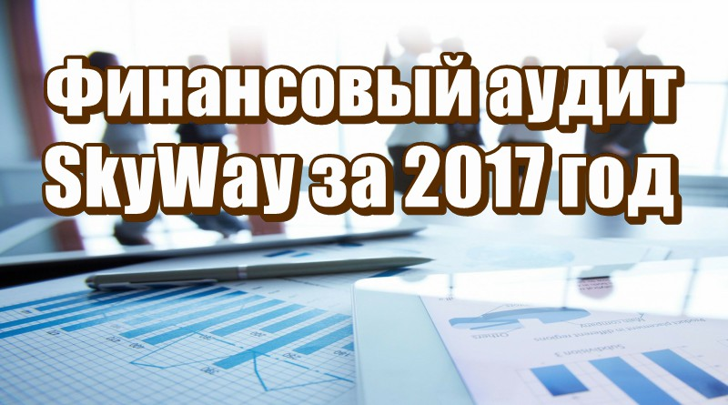 skyway-finansovyj-audit-za-2017-god-zao-strunnye-tekhnologii
