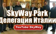 SkyWay Италия