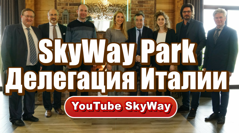 skyway-italiya