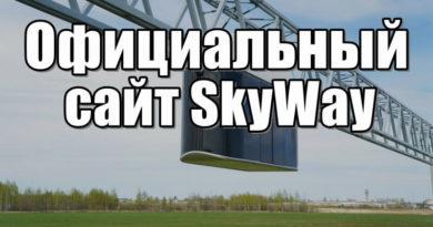 SkyWay Официальный сайт