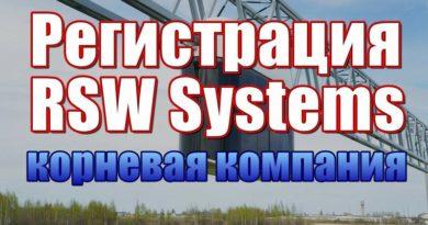 RSW Systems Вход