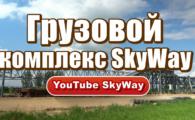 Технологии SkyWay — Грузовой комплекс SkyWay