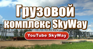 tekhnologii-skyway-gruzovoj-kompleks-skyway