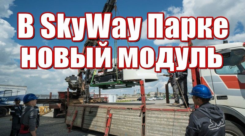 v-skyway-parke-novyj-modul