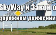 Юницкий и Закон «О дорожном движении»