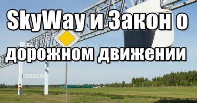 Юницкий и Закон О дорожном движении