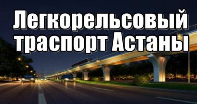 Астана ЛРТ