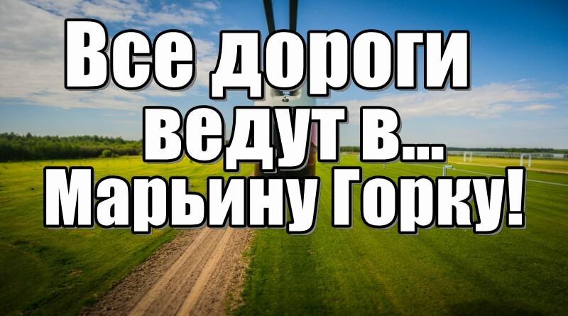 Марьина Горка Беларусь