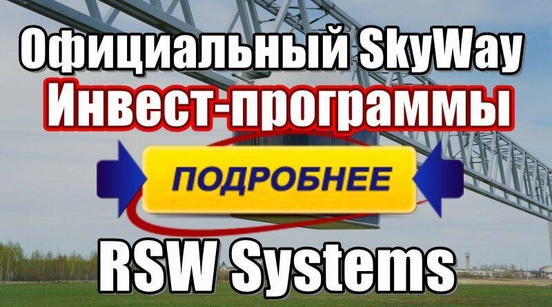 SkyWay Акции