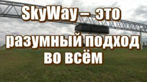 SkyWay – Анатолий Юницкий — это разумный подход во всём