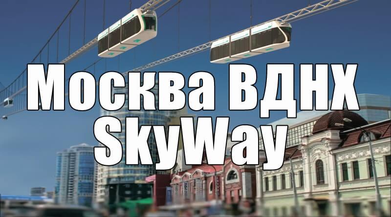 SkyWay Москва