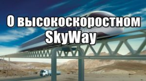 Струнный транспорт — О высокоскоростном SkyWay