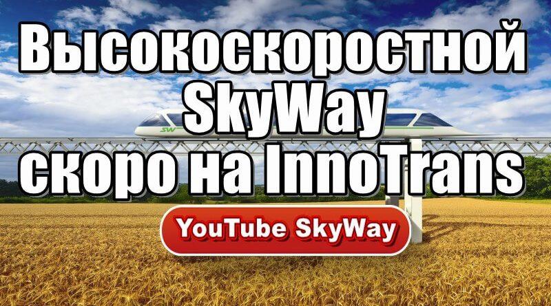 Струнный транспорт Высокоскоростной SkyWay скоро на InnoTrans