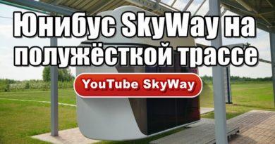 Струнный транспорт - Юнибус SkyWay на полужёстком участке лёгкой трассы