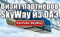 ЭкоТехноПарк Визит партнёров SkyWay из ОАЭ