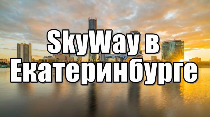 skyway екатеринбург