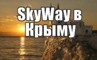 SkyWay Крым