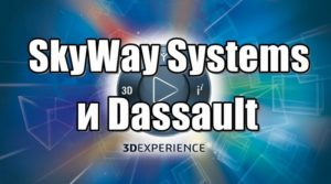 SkyWay Systems и Dassault