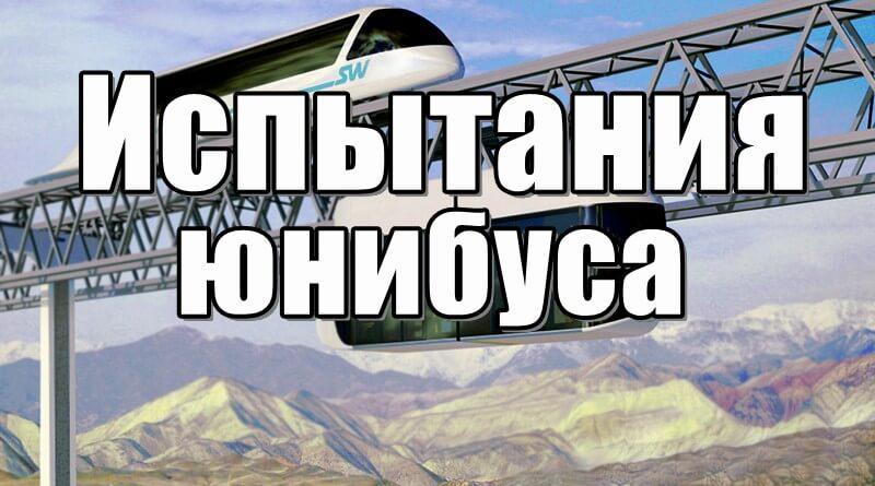 Струнный транспорт - Юнибус