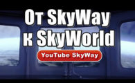 От компании SkyWay к программе SkyWorld