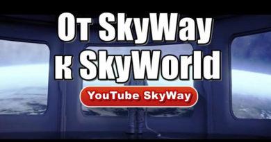 От компании SkyWay к программе SkyWorld