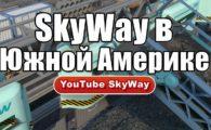 Последние новости Струнного транспорта — SkyWay в Южной Америке