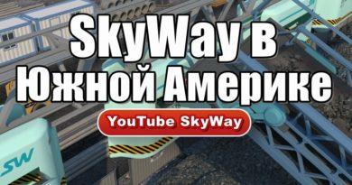 Последние новости Струнного транспорта SkyWay в Южной Америке