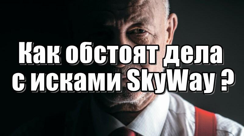 SkyWay развод или Как обстоят дела с SkyWay исками