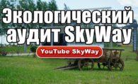 Стандарты SkyWay -Экологический аудит экспертами SAI Global