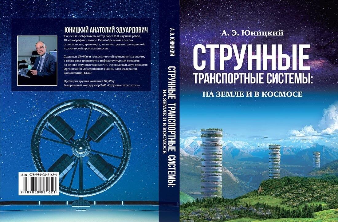 Струнные транспортные системы на Земле и в Космосе