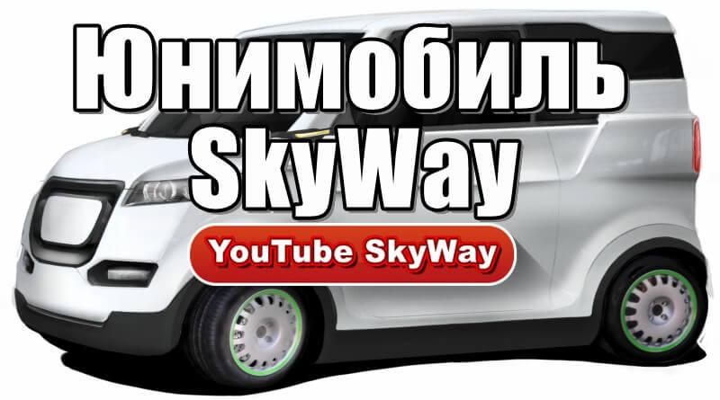 Электромобиль Россия