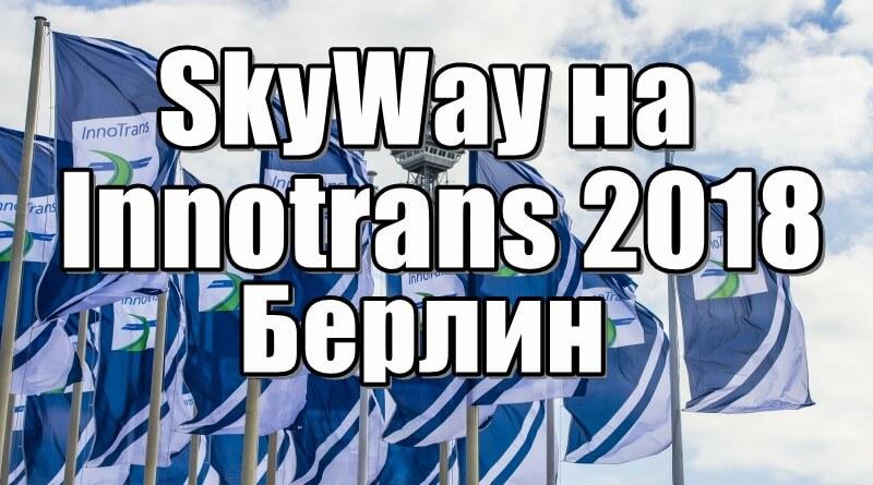 ИнноТранс 2018