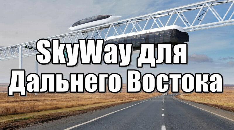 SkyWay Ближайшее будущее