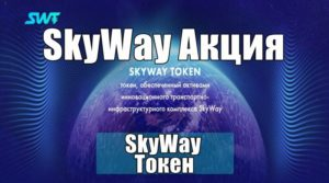 SkyWay Акция SkyWay Токены