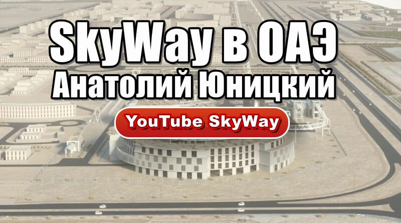 SkyWay в ОАЭ
