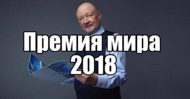 Анатолий Юницкий Премия мира 2018